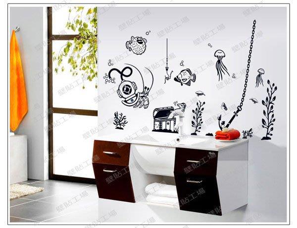壁貼工場 可超取需裁剪 壁貼 貼紙 牆貼室內佈置 海底寶藏  AY9040