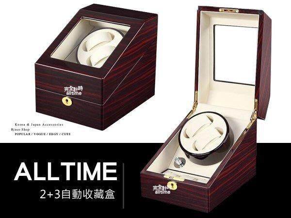 │完全計時│自動機械錶收藏盒【自動上鍊盒2+3】鋼琴烤漆咖啡款收藏納錶盒 (自動03) 現貨