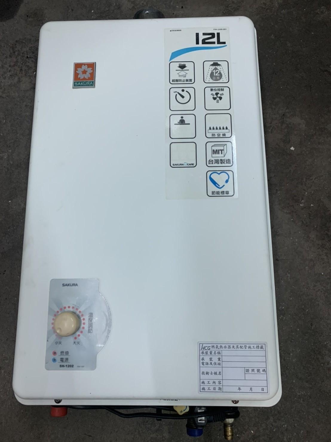 使用正常的12L櫻花牌SH1202恆溫強制排氣型天然瓦斯熱水器  可自取可送外縣市 無保固下標前請三思關鍵SH1331 SH1333 SH1335 SH1338