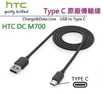 HTC DC M700【原廠傳輸線】Type C,M10 M10 EVO、U Play、U Ultra、U11+