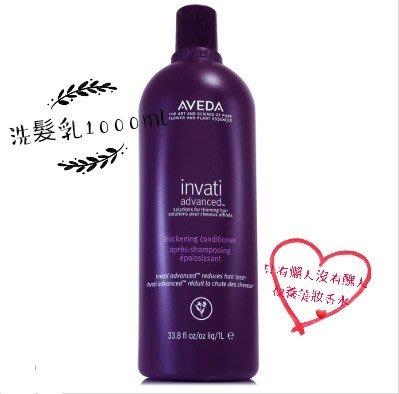 只有懶人沒有醜人-AVEDA肯夢 -蘊活菁華洗髮乳1000ml 升級版 (附專用壓頭) -公司貨Z101117