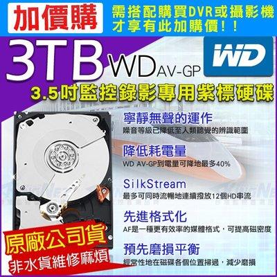 【加購價】監視器 監控硬碟 3TB WD 3.5吋 SATA 低耗電 24 小時錄影 DVR硬碟 攝影機 3000GB 新北市