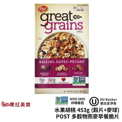 POST 非基改 猶太潔食 水果 胡桃 燕麥 多穀物 早餐 麥片 453g 葡萄 椰棗 堅果 穀麥 脆片