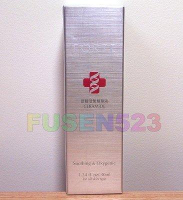 【台塑生醫館】FORTE Ceramide舒緩活氧精華液 40ML市價$1480《代購代買》 台北市