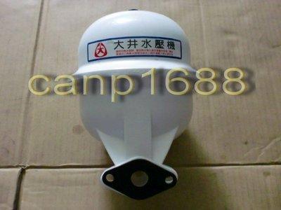 1/4HP.1/2HP 加壓機壓力桶 塑鋼材質 大井 木川 修附 九如 TP820 TP825 V260 V460