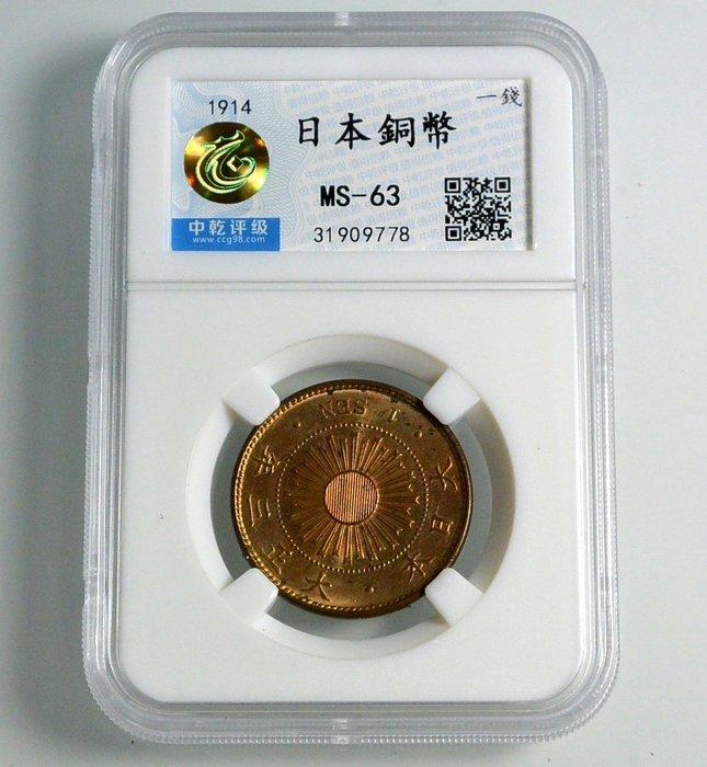 評級幣 日本 1914年 大正三年 一錢 銅幣 鑑定幣 中乾評級 MS-63