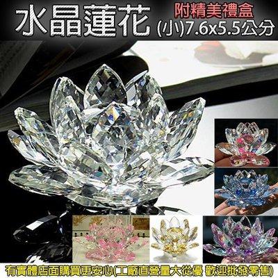 雲蓁小屋【85005-175 蓮花水晶(小)】家居裝飾 贈禮 擺飾 水晶 白水晶 禮物 造景