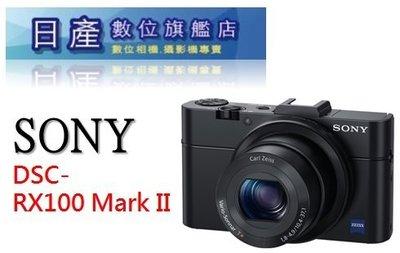 【日產旗艦】需要客訂 SONY DSC-RX100M2 RX100 II RX100M2 RX100II 公司貨