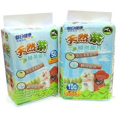 ☆~狗族遊樂園~☆每日健康,超清香綠茶除臭尿布,添加綠茶成份,長時間吸收消臭 100枚/50枚