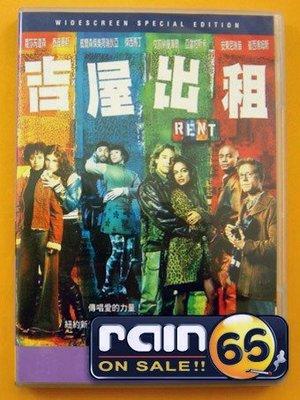 #⊕Rain65⊕正版DVD【吉屋出租/特別版-Rent】-百老匯音樂劇電影版##(直購價)
