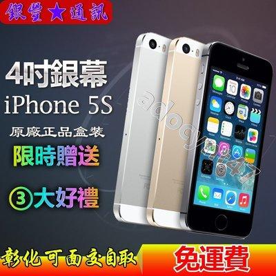 免運+送空壓殼+鋼化膜 APPLE iphone 5S 16G/32G/64G 指紋身分識別 原廠全新福利機