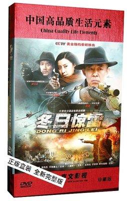 中國電視劇 冬日驚雷 珍藏版 12DVD 侯勇 王雅捷