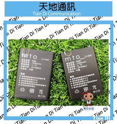 《天地通訊》MTO M68 M68+ M68 PLUS 原廠配件 原廠電池 限量供應※