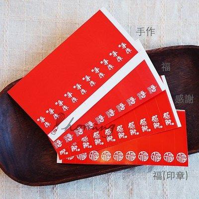 【homing】(50枚)紅色手作、福、感謝裝飾貼紙/封口貼/手工點心/hand made烘焙包裝必備/中秋月餅蛋黃酥