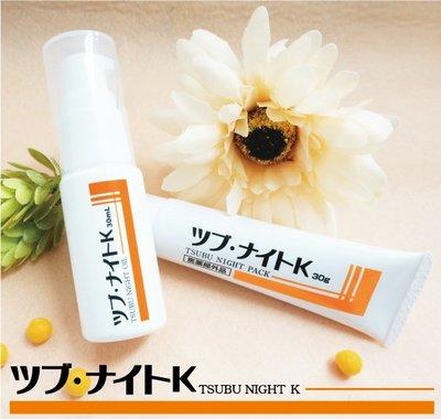【月牙日系】現貨!! 日本製 Tsubu Night Oil 眼部 夜間修護油 30ml 眼周 頸部 小肉芽 脂肪粒