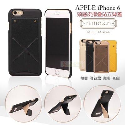 s日光通訊@ n.max.n原廠 APPLE iPhone 6 4.7吋 頭層皮摺疊站立背蓋 真皮背蓋系列
