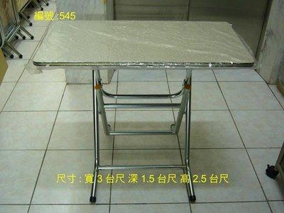 3*1.5尺高腳折合桌