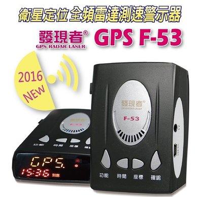 【發現者】發現者GPS-F53衛星定位...