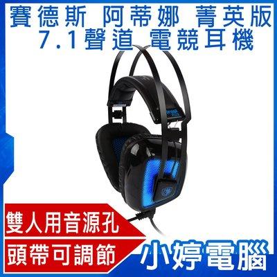 【小婷電腦*耳麥】全新 SADES 賽德斯 Antenna 阿蒂娜 Plus 電競耳麥 7.1聲道 耳機麥克風 PC