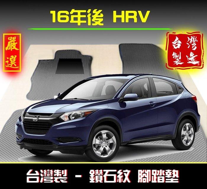 【套裝】16-21年 HRV防水托盤+ 腳踏墊 /台灣製造、工廠直營 hrv後廂墊 hr-v後車廂托盤 hrv腳踏墊
