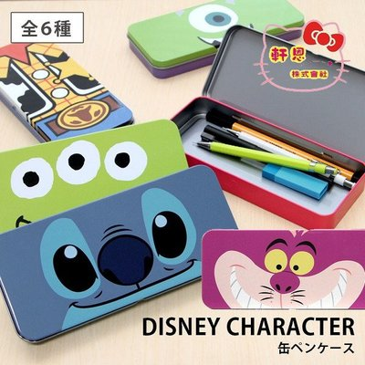 《軒恩株式會社》迪士尼 史迪奇 妙妙貓 三眼怪 大眼仔 巴斯光年 胡迪 鉛筆盒 鐵筆盒 文具用品