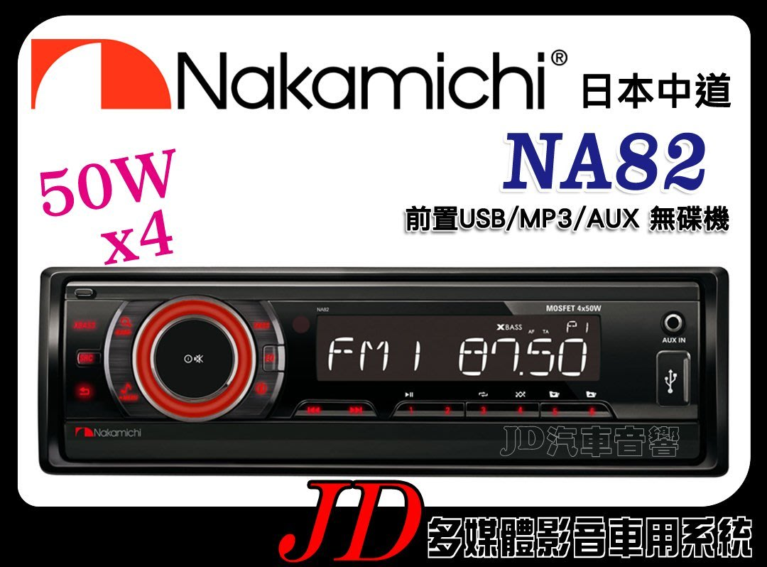【JD 新北 桃園】日本中道 Nakamichi NA82 CD/MP3/USB/AUX 無碟主機 可拆式面板 公司貨