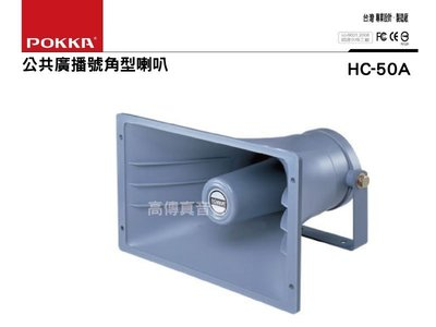 高傳真音響【POKKA HC-50A】 廣播號角式喇叭.放送頭.大功率50W市場.選舉造勢