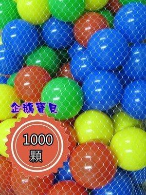 @企鵝寶貝二館@ 遊戲球1000顆球 球屋球.彩球.小球-台灣製