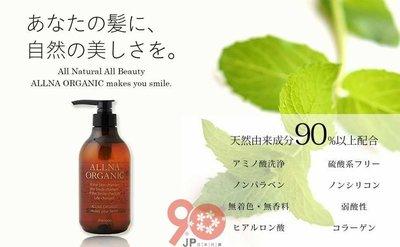 【90JP日本代購】Allna Org...