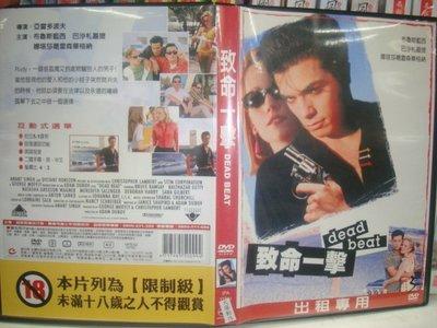 【出租正版二手DVD】【火爆動作~致命一擊 Dead Beat*片況優近全新】