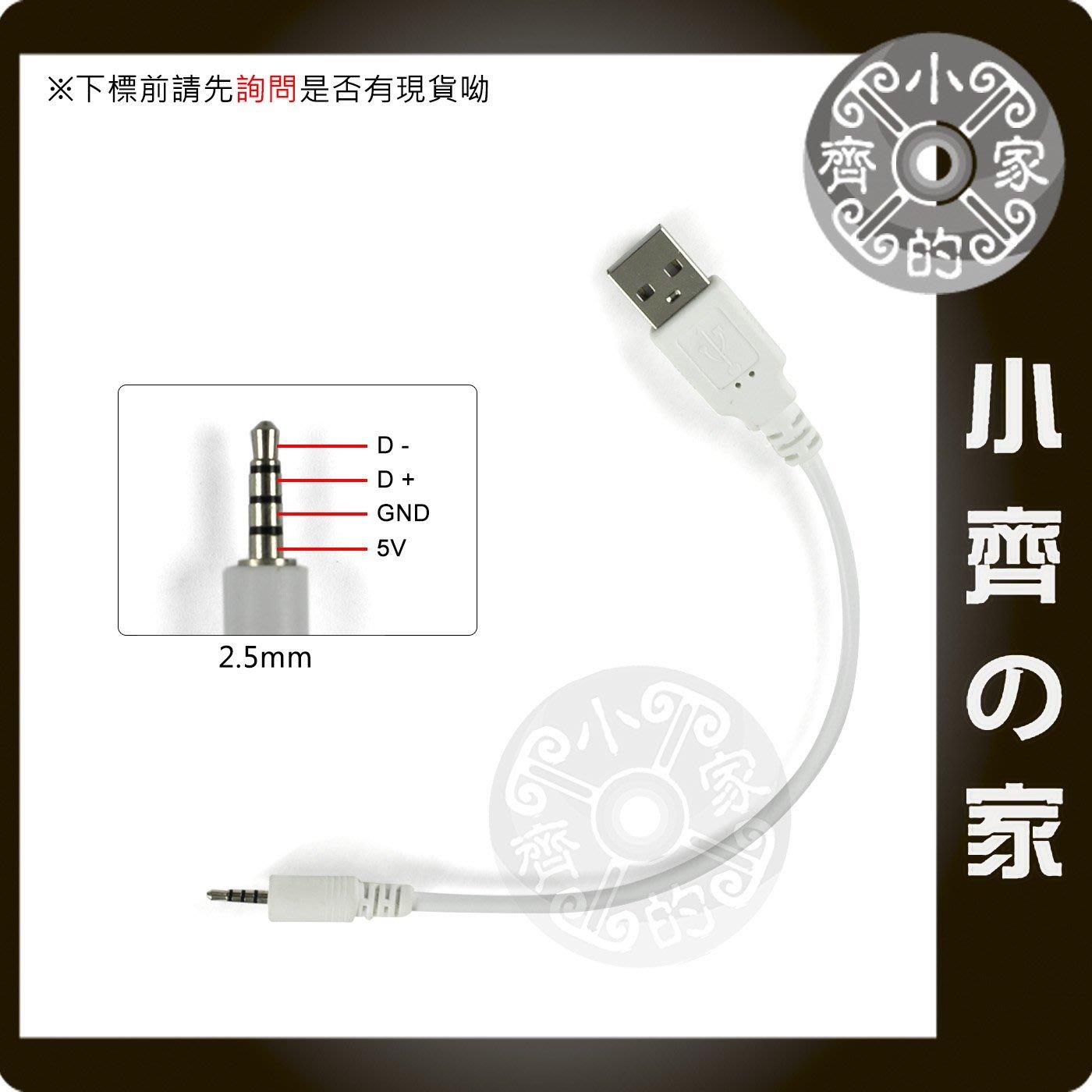USB 公頭 轉 2.5mm 四極 四節 三環 音源 接頭 藍芽耳機 音頻轉換線 數據線-小齊的家