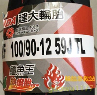 (輪胎急救站)建大K702 100 90 12熱熔胎機車輪胎.5條免