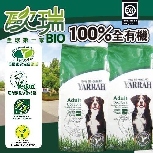【🐱🐶培菓寵物48H出貨🐰🐹】歐瑞YARRAH百分百有機全素食犬糧2KG特價699元送臭味滾試用包免運自取不打折