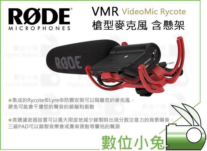 數位小兔【RODE VMR VideoMic Rycote 槍型麥克風 含懸架】公司貨 單眼 單反 錄音 相機 收音