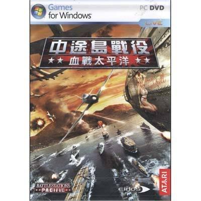 PCGAME-Battlestations:Pacific 中途島戰役:血戰太平洋(英文版)【全新】限量特賣先搶先贏