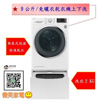 【微笑家電】《詢問》LG WR-90TW TWINWash 免曬乾衣機 9公斤+洗衣2公斤 /冰磁白 另WD-S12GV