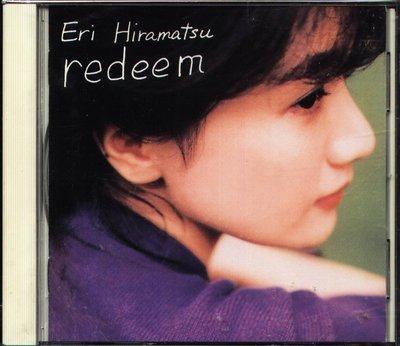 八八 - 平松愛理 - redeem - 日版