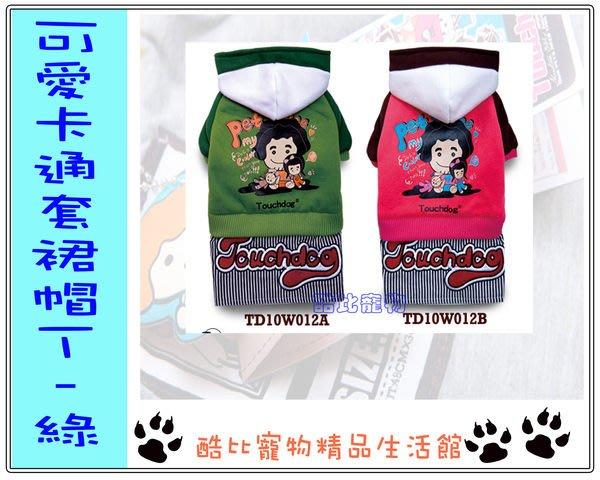◎酷比寵物精品生活館◎日本Touchdog 秋冬狗狗衣服--可愛卡通套裙帽T綠色--售價490