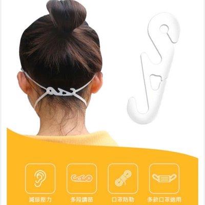 「防疫必備配件10入組」無痛感口罩變形耳掛 耳勾「口罩減壓器 」不管是外科 醫療 N95 防塵一般口罩都可使用 便利神器