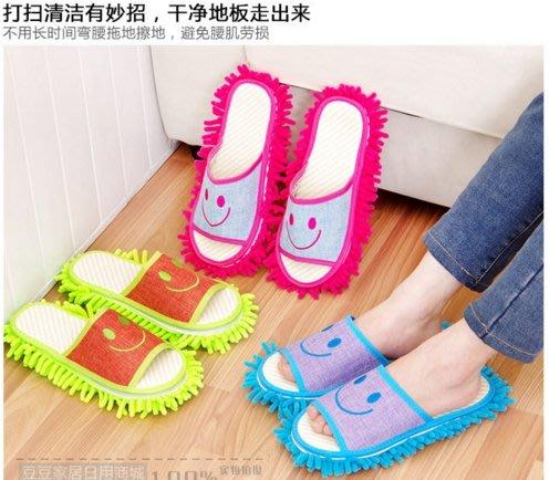 ~幸福家園~4雙450元可拆洗懶人拖地鞋~室內拖鞋~擦地拖鞋~地板拖鞋~清潔~除灰塵~梅雨潮濕~掃地~吸塵