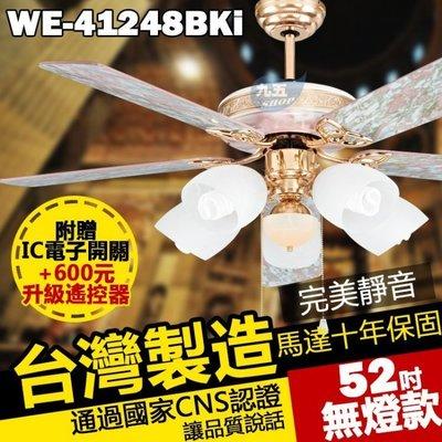 附發票 臺灣製造 52吋藝術吊扇 玫瑰...