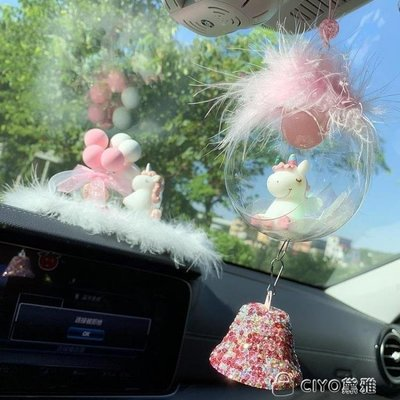 日和生活館 獨角獸網紅汽車掛件車內吊飾車載掛飾裝飾個性創意汽車用品女S686