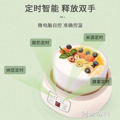 酸奶機 小南瓜酸奶機家用小型全自動酸奶發酵機自制大容量多功能宿舍迷你 阿薩布魯