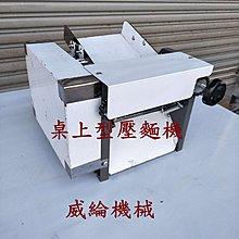 桌上型壓麵機~威綸機械,工廠直營,專業製造食品機械、炒食機、碎冰機、粉碎機、食品乾燥機等