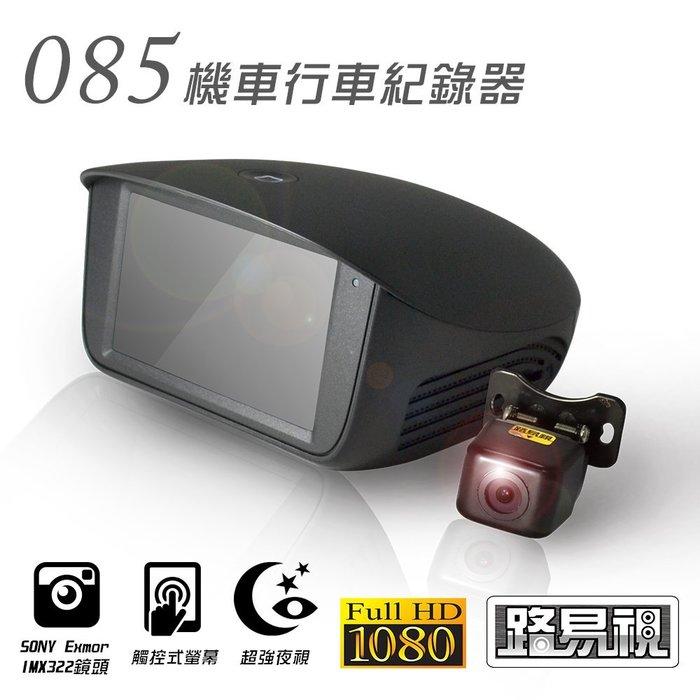 路易視085行車紀錄器(贈32G記憶卡)(台灣製一年保固)數量有限,最後出清活動價