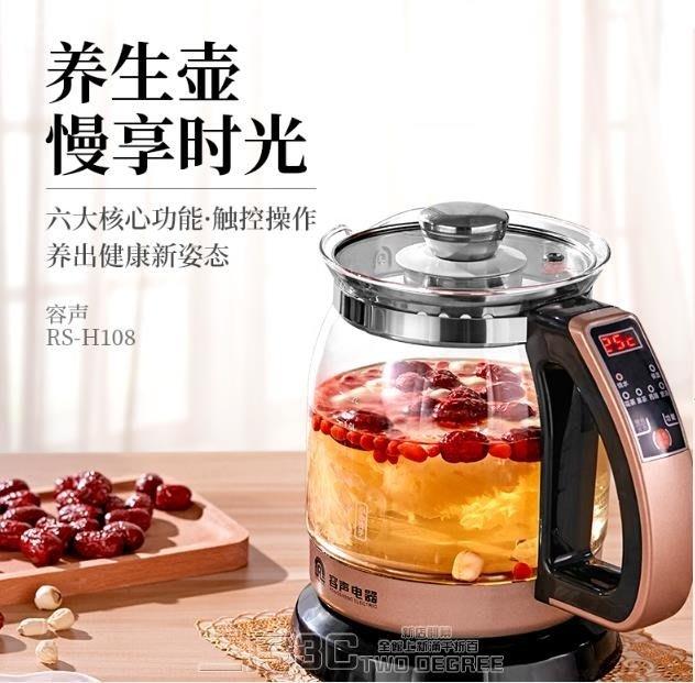 養生壺 養生壺全自動加厚玻璃煮茶器黑茶電熱迷你型辦公室保溫小花茶 免運