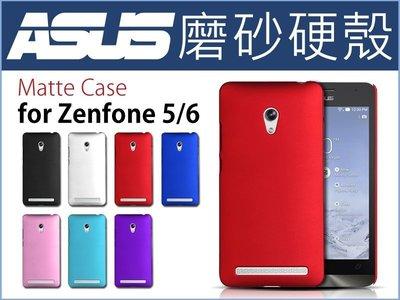 【法克3C】華碩 ASUS zenfone 5/6 超值優惠 磨砂保護殼 金屬質感 防摔 防滑 超薄 手機殼 硬殼