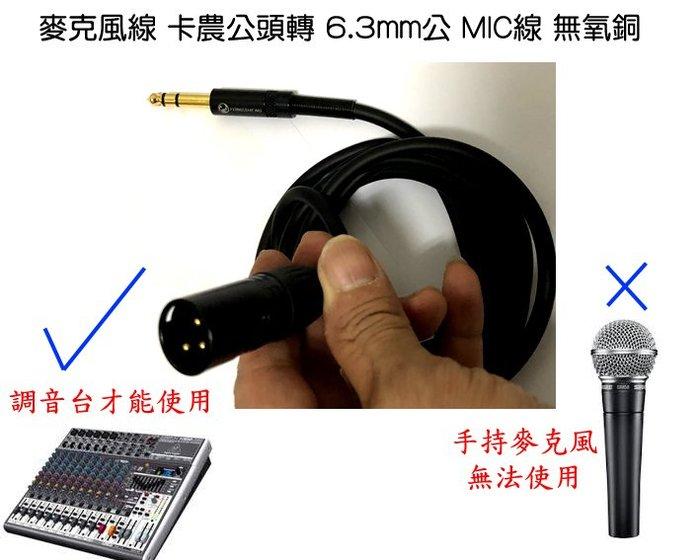 麥克風線 卡農公頭轉 6.3mm公 MIC線無氧銅 手持麥克風無法使用