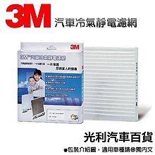 【光利汽車百貨】公司貨 3M 靜電冷氣濾網 靜電濾網 F5CM005 三菱 Mitsubishi COLT PLUS