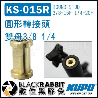 數位黑膠兔【 KUPO KS-015R 圓形 轉接頭 雙母 3/8 1/4 】 相機 雲台 支架 魔術手 支臂 怪手